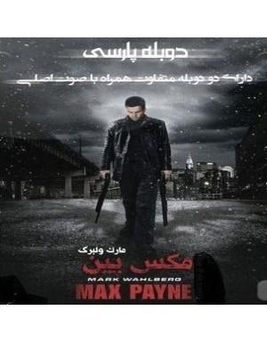 مکس پین Max Payne 2008