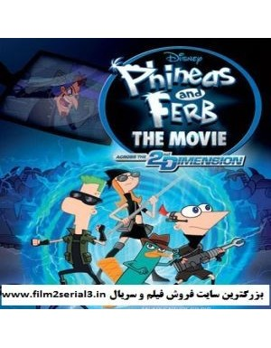 Phineas and Ferb Across the Second Dimension 2011