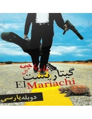 گیتاریست ال ماریاچی El Mariachi 1992