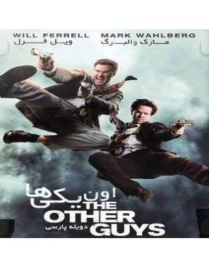 اون یکی ها The Other Guys Extended 2010