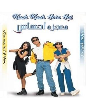 معجزه احساس Kuch Kuch Hota Hai 1998