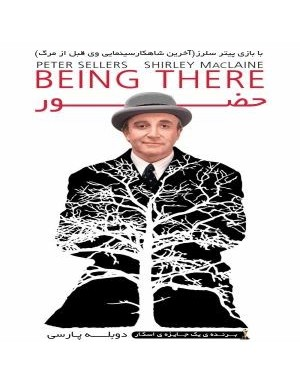 حضور Being There 1979