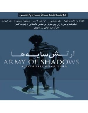 ارتش سایه ها The Army of Shadows 1969