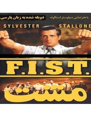 مشت F.I.S.T 1978