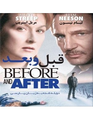 قبل و بعد Before and After 1996
