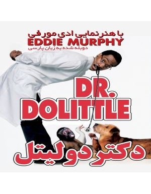 دکتر دولیتل Doctor Dolittle 1998
