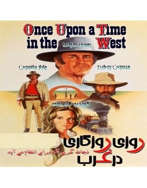 روزی روزگاری در غرب Once Upon A Time In The West 1968