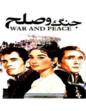 جنگ و صلح War and Peace 1956