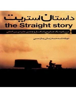داستان استریت The Straight Story 1999