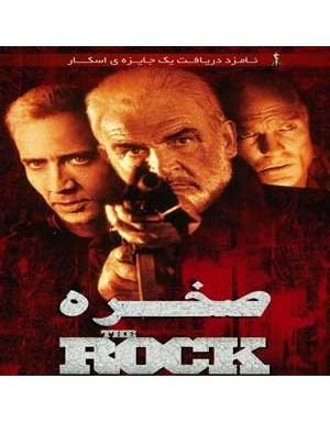 صخره The Rock 1996