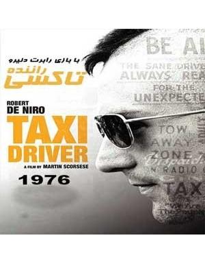 راننده ي تاکسي Taxi Driver 1976