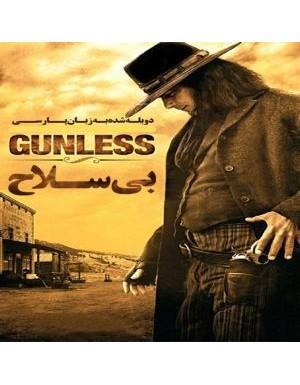 بی سلاح Gunless 2010