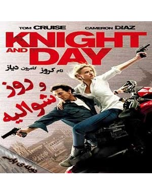 شوالیه و روز Knight and Day 2010