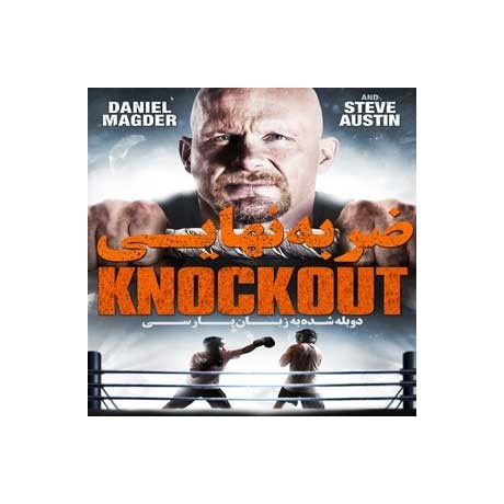 ضربه نهایی Knockout 2011