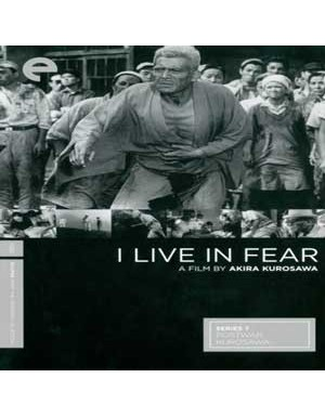 I Live in Fear 1955